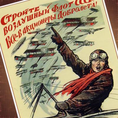 Плакат «Стойте воздушный флот СССР, все – в акционеры «Добролета»
