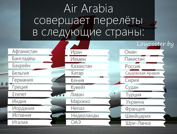 Air-Arabia-airraft-lr