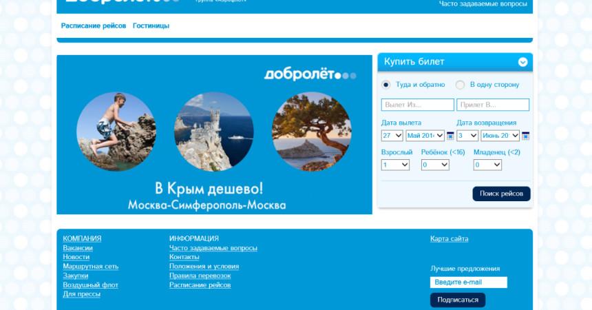 Первый российский лоукостер начал продавать билеты