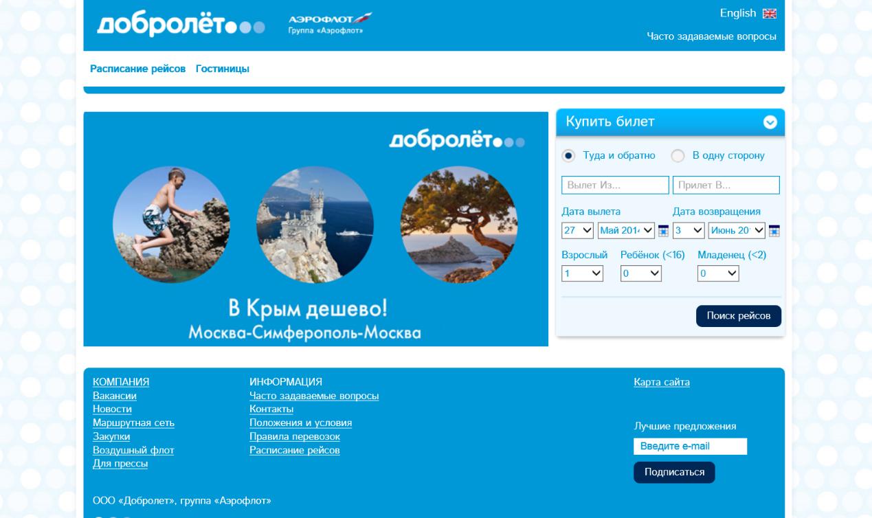 Купить Дешевые В Крым