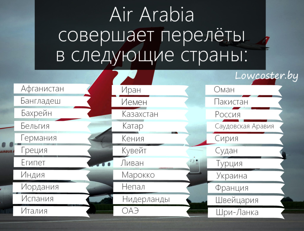 Air Arabia airraft-lr
