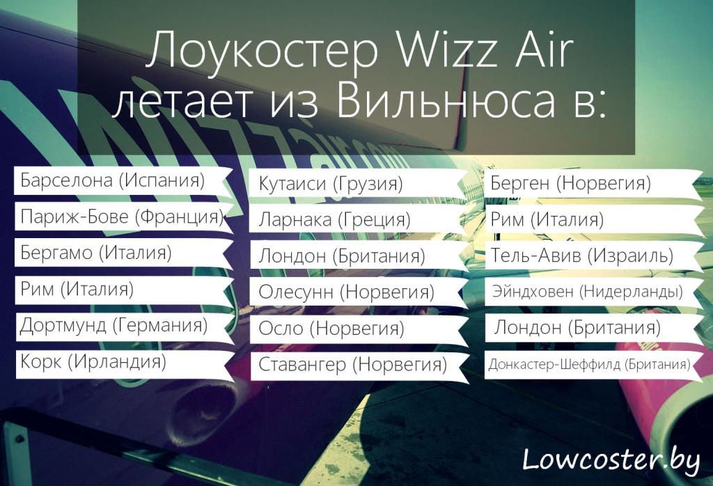 Wizz Air_Vilnius