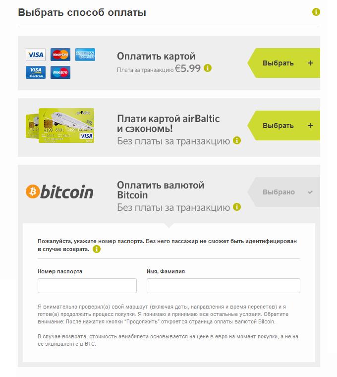 airbaltic-bitcoin-oplata
