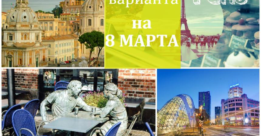 Четыре варианта на 8 марта: от 62 евро туда-обратно