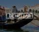 Как приехать в Венецию и не разочароваться в ней