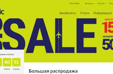 AirBaltic распродает билеты от 59€ – только 10 дней!