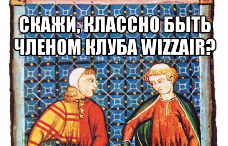 Скидки 20% у WizzAir на полеты из Польши и обратно!