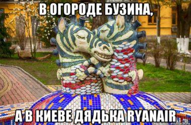 Ryanair очень хочет летать из Украины